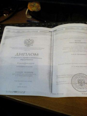 Кеслер Ольга (document)